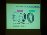 メカニカルシールに溶射が使われている.JPG