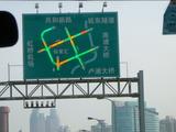 中国上海・高速道路電光掲示板.JPG