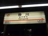 新幹線 寝過ごし.JPG