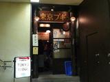 東京ブギ 入り口.jpg