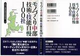 モノ作り中部技術・技能自慢100社.jpg