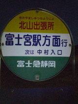 バス停「富士宮駅方面行き).jpg