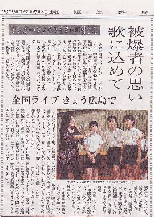 幟町小学校で「私のヒロシマ・ナガサキ」公演
