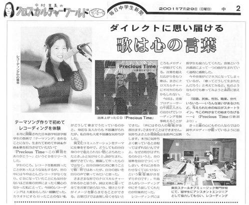 中村里美 歌は心の言葉(毎日中学生新聞)