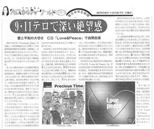 中村里美 CD「LOVE&PEACE」(毎日中学生新聞)