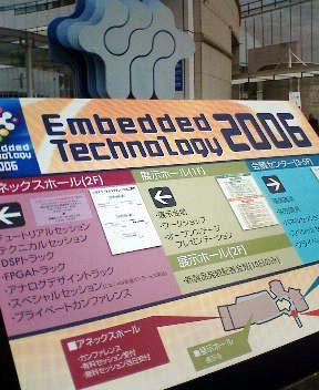 組込み総合技術展の案内板の写真