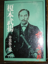 井黒弥太郎「榎本武揚」