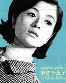 Chieko Baisho | 倍賞 千恵子 | バイショウ チエコ | ばいしょう  ちえこ