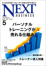 next 200905