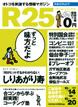 R25no64.jpg