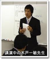 講演中の木戸一敏先生
