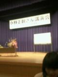 小林正観さん 講演会