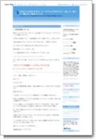 中山マコト先生ブログ