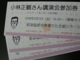 小林正観さんチケット