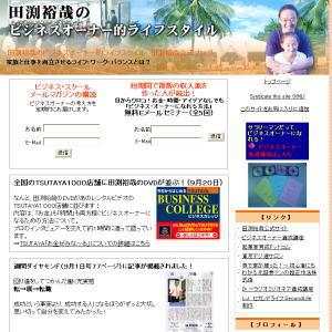 田渕さん公式ブログ