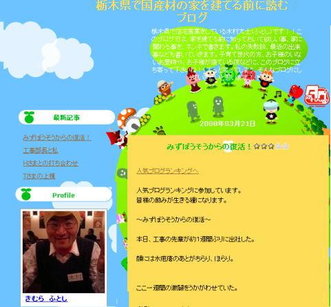 木村さんのブログ