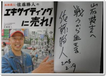 佐藤勝人先生「エキサイティングに売れ」とサイン