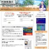 田渕裕哉先生のブログ