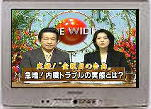 鈴木奈津子と渦中のタカ「ザ・ワイド」で生釈明、草野仁まで謝罪
