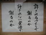 日本テレビが抗議受け、番組内で謝罪へ「ザ!世界仰天ニュース」