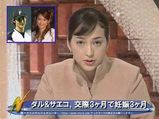 """サエコと交際3ヶ月で妊娠3ヶ月のダルビッシュ、9日登板後""""結婚宣言"""""""