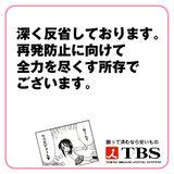 TBSが園児熱射病死の葬儀にTシャツ短パンで取材・・・不二家問題謝罪の同日