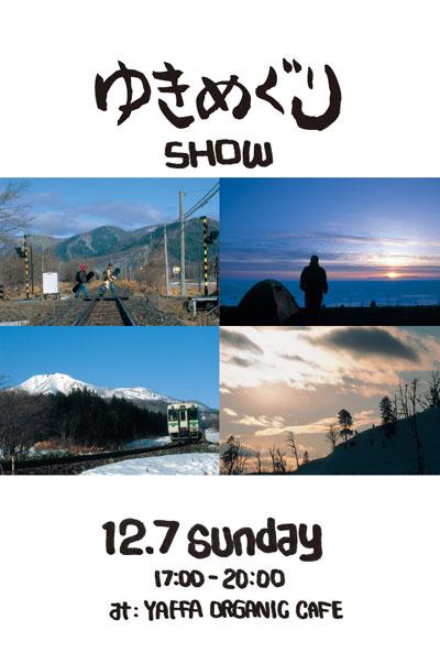 ゆきめぐりshow_A