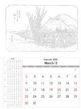 ぬり絵カレンダー 3月広重