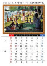 名画カレンダー 2ヶ月連続カレンダー