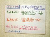 A-BOYイベント表