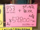 PS3 59800