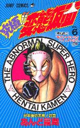 変態仮面コミックス6
