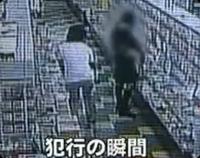 pervertito giapponese