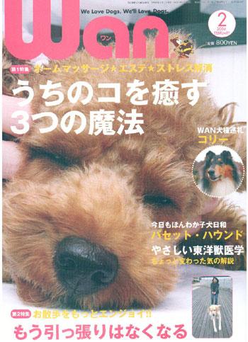 雑誌WAN