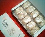 箱根饅頭2