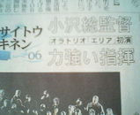 サイトウキネン新聞