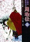 周瑜伝文庫(上)