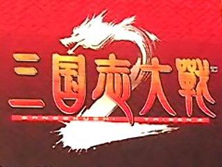 三国志大戦2