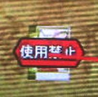 使用禁止っ!!