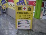 献血ルーム