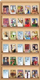 三国志書棚