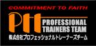 株式会社プロフェッショナルトレーナーズチーム