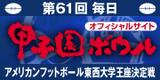 甲子園ボウル61