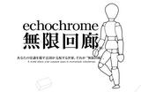 echochrome 無限回廊