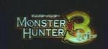 モンスターハンター3