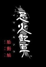 忌火起草(いまびきそう)