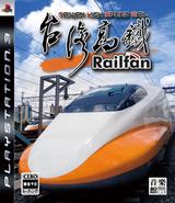 レールファン 台湾高鉄