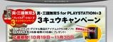 真・三國無双5 for PLAYSTATION3 3キュウキャンペーン