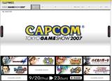 カプコン 東京ゲームショウ 2007