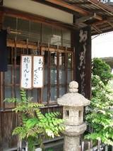 竹むら外観(1)